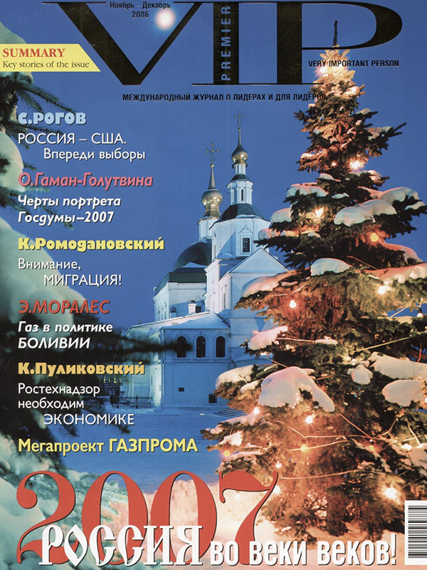 2006-11-12_VIP_Premier