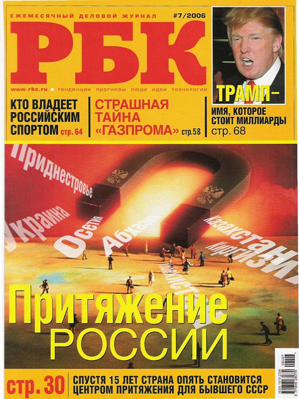 2006_07_RBK