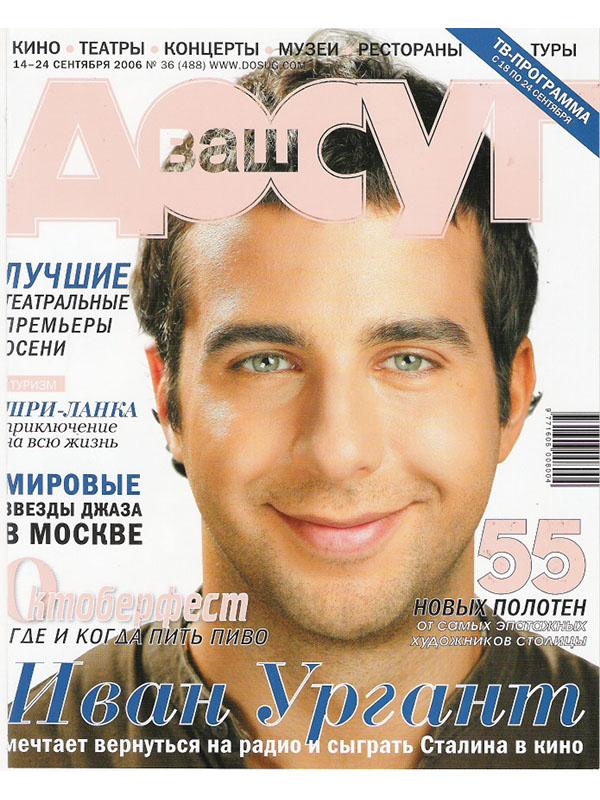 2006_09_Vash_dosug