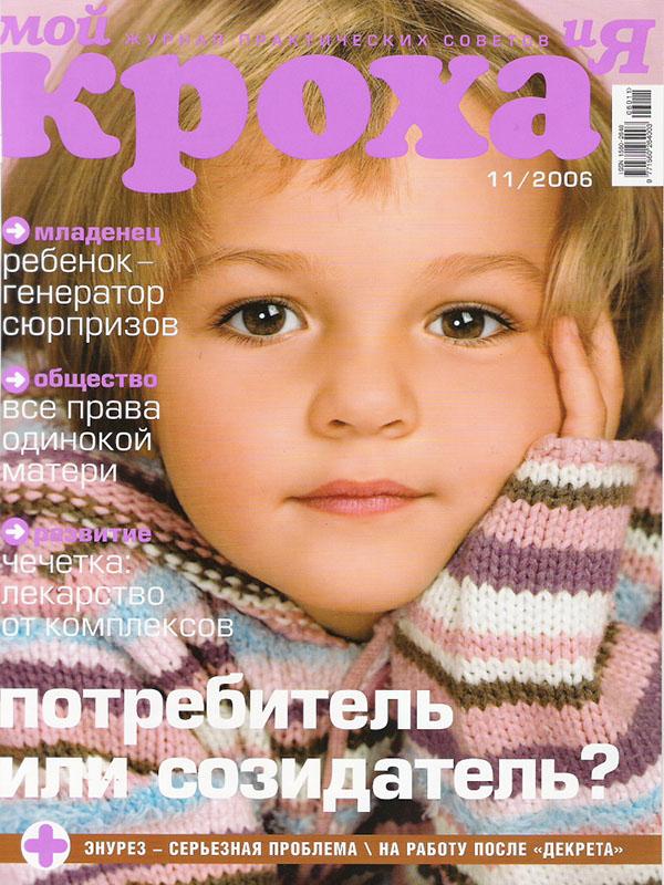 2006_11_Moj_kroha_i_ja