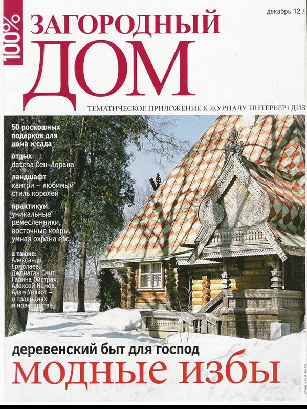 2006_12_Zagorodnyj_dom
